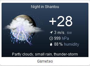 Gismeteo 快速拨号天气扩展