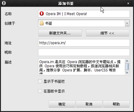 Opera 添加书签对话框细节