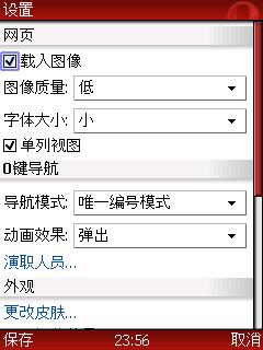 Opera Mini 0 键导航彩蛋